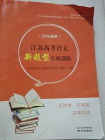 江苏高考语文新题型专项训练