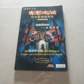 游戏光盘 光芒之池(剑与魔法的传说)简体中文版