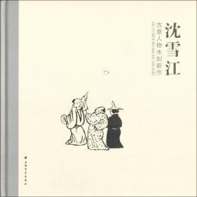 沈雪江古意人物木刻新作 沈雪江 著;上海图书馆中国文化名人手稿馆 编