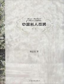 中国名人故居画集