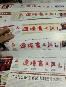 【5期报纸合售】连环画之友2011年第5.11期  2012年第6期  2013年第4期  2014年第5期  中国美术家协会连环画艺术委员会