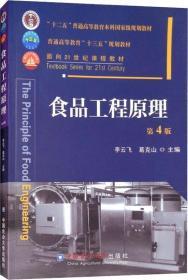 特价~ 食品工程原理(第4版)-有课件 9787565520280
