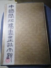 中国历代法书墨迹大观:十