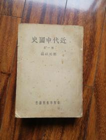 近代中国史   第一册  民国版