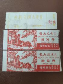 旅游门票:2种门票--黄龙古洞参观券1张;福州鼓山风景区2张   共3张合售     文件盒 四