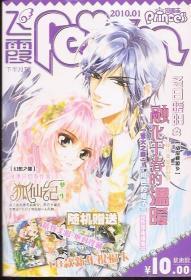 飞霞漫画志2010年01