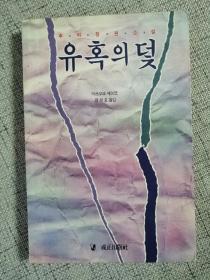 유혹의 덫   韩文原版:诱惑的陷阱(长篇推理小说)大32开,432页(日本作家)