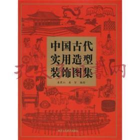 中国古代实用造型装饰图集