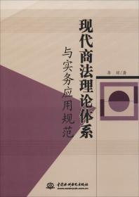 现代商法理论体系与实务应用规范