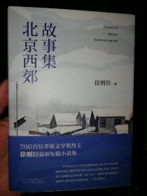 北京西郊故事集  徐则臣签名 一版一印硬精装