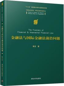 金融法与国际金融法前沿问题