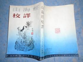《山海经校译》袁珂著 竖版繁体上海古籍出版社 1985年1版1印 多原版图录 私藏 书品如图