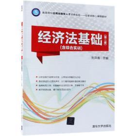经济法基础(第2版)