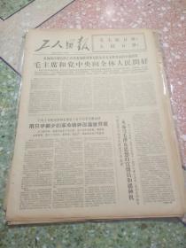 工人日报1966年11月24日(4开四版);北京毛泽东思想万人宣传队事迹展览;红卫兵小将长征的故事