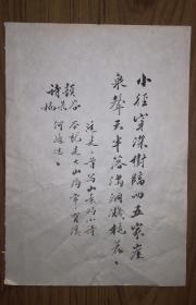 手绘真迹国画:无款书法小品3(非宣纸)