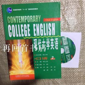 现代大学英语2口语09
