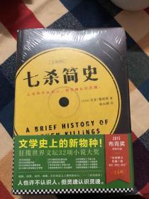 2015年布克奖获奖作品中文翻译版:七杀简史