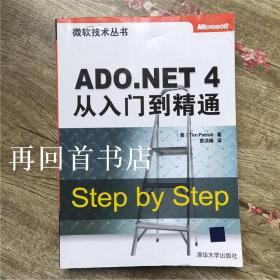 ADONET 4从入门到精通