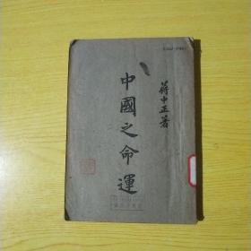 中国之命运【全一册】(中华民国三十二三月出版)