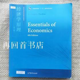 经济学原理第六版