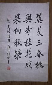 手书真迹书法:中国著名美术教育家、原广州美术学院院长郭绍纲书法小品