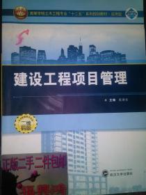 """建设工程项目管理(应用型)/高等学校土木工程专业""""十二五""""系列规划教材9787307111981"""