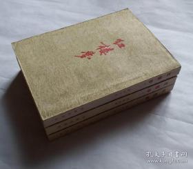 红楼梦1953年作家出版社上册,中册,下册全三册合售!(收藏级品相!)