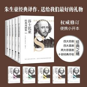 莎士比亚经典戏剧集(5册)