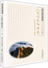 非物质文化遗产丛书-八达岭长城传说