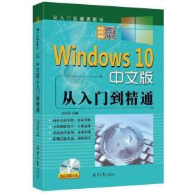 Windows10中文版从入门到精通