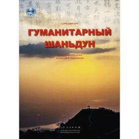 人文山东(俄文版)蒋海升山东人民出版社9787209114202
