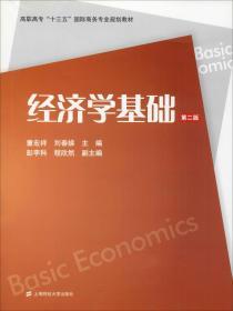 经济学基础 第2版