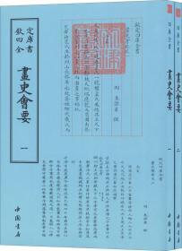 欽定四库全书--畫史會要(全2册)