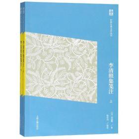 全新正版 图书 中国古典文学丛书:李清照集笺注(简体横排版)(套装