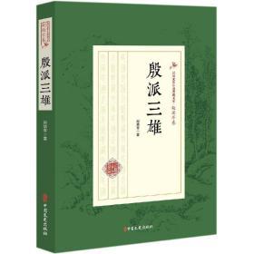 殷派三雄民国武侠小说典藏文库(赵焕亭卷)