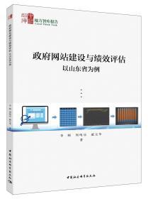 政府网站建设与绩效评估:以山东省为例