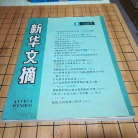 新华文摘1990 8