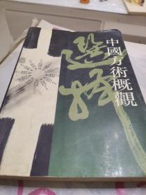 中国方术概观
