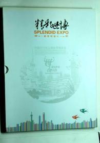精彩世博(1册57枚)邮资明信片