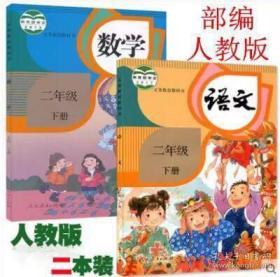 人教版部编小学二年级下册语文数学书全套2本教材教科书课本