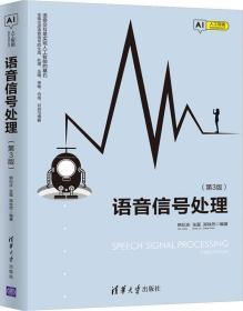 语音信号处理(第3版)