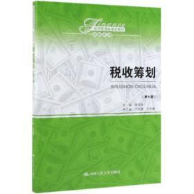 特价~ 税收筹划(第七版) 9787300270302