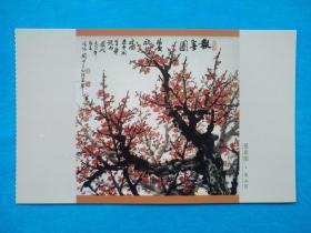 中国画:报春图 · 关山月  (明信片)