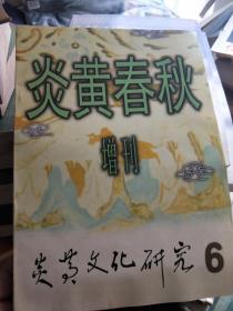 炎黄春秋增刊 (炎黄文化研究 第6期)