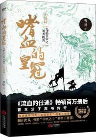 中国当代长篇小说:嗜血的皇冠·光武皇帝之刘秀的秀(大结局)