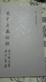 万中立墓志铭(精装16开)