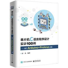 单片机C语言程序设计实训100例:基于ARDUINO+PROTEUS仿真