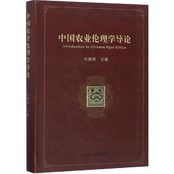 中国农业伦理学导论