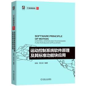 9787111637622-dy-运动控制系统软件原理及其标准功能应用