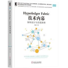 HYPERLEDGER FABRIC 技术内幕:架构设计与实现原理